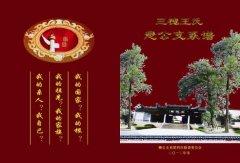 """三槐王氏懋公支系第四次修谱委员会 已成功修制成""""高精准、高质"""